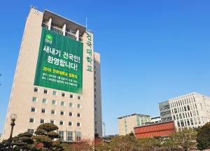 신입생 환영 대형 현수막 걸린 건국대 (사진제공: 건국대학교)