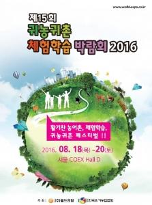 제15회 귀농귀촌 체험학습 박람회2016이 8월 개최된다 (사진제공: 월드전람)