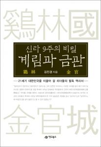 신라와 가야 역사를 복원하는 신라 9주의 비밀 계림과 금관이 출간됐다 (사진제공: 어드북스)