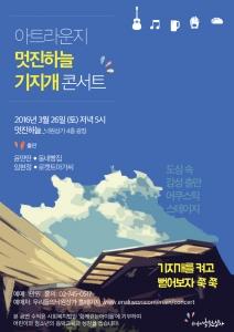 세계 최대 악기상점 집결지 낙원악기상가에서 봄맞이 감성콘서트가 열린다 (사진제공: 낙원상가)