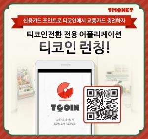 신용카드 포인트 조회해서 교통카드 충전하는 티코인 어플리케이션 (사진제공: 티모넷)