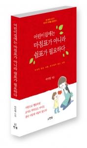 도서출판 한숨이 어린이집에는 마침표가 아니라 쉼표가 필요하다를 출간했다 (사진제공: 한솜)