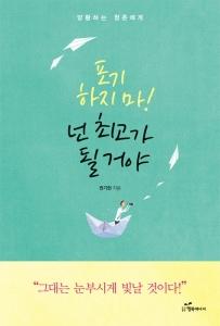 도서출판 행복에너지 (대표 권선복) 에서 출판한 책  『포기하지 마! 넌 최고가 될 거야 (사진제공: 도서출판 행복에너지)