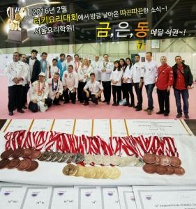서울요리학원이 2016년을 여는 IIGF 2016에서 뛰어난 수상실적을 자랑하며 그 명성을 재확인했다 (사진제공: 서울요리학원)
