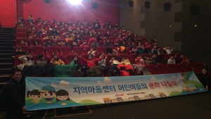 세계교육문화원이 29일 저녁 천안지역아동센터 110여 명의 아동들을 CGV천안점에 초청해 주토피아 영화 관람 시간을 가졌다 (사진제공: 세계교육문화원)