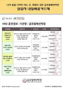 2016 실업자 내일배움카드제 과정 안내 (사진제공: 글로벌패션아카데미)