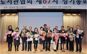 금천구립독산도서관이 2월 24일 제48회 한국도서관상을 수상했다 (사진제공: 금천구시설관리공단)