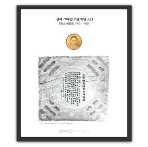 유관순 열사 요판화+메달 세트 (사진제공: 한국조폐공사)