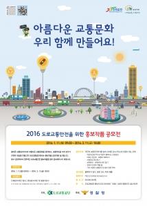 2016 도로교통안전을 위한 홍보작품 공모전 포스터 (사진제공: 도로교통공단)