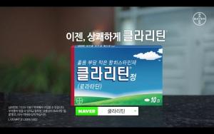 바이엘이 소비자와 공감대를 형성하기 위한 클라리틴 신규 광고를 공개했다 (사진제공: 바이엘코리아)