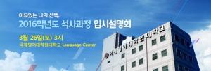 영어교육 전문 대학원 국제영어대학원대학교 입시설명회가 개최된다 (사진제공: 국제영어대학원대학교)