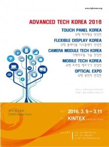 2016-ADVANCED-TECH-KOREA-브로셔 (사진제공: 디지털기술)