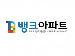 뱅크아파트상표 (사진제공: 다율모기지)