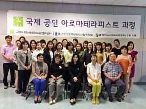 국제아로마테라피임상연구센터가 가톨릭대학교 평생교육원에서 ITEC아로마테라피과정을 3월에 개강할 예정이다 (사진제공: 국제아로마테라피임상연구센터)