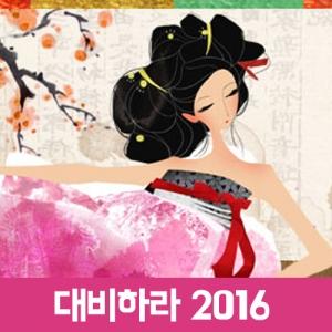 명리학으로 보는 신년운세 대비하라 2016 서비스 (사진제공: 헬로우운세)