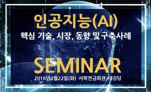 AI(인공지능) 핵심 기술·시장·동향 및 적용사례 세미나가 22일 열린다 (사진제공: 산업교육연구소)