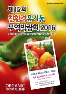 제 15회 친환경유기농무역박람회 (사진제공: 한국유기농업협회)
