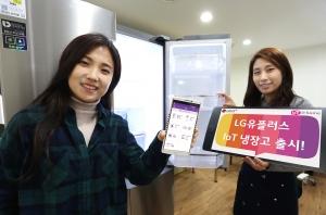 LG유플러스가 삼성전자와 함께 실버케어 시스템이 탑재된 IoT 냉장고를 출시했다 (사진제공: LG유플러스)