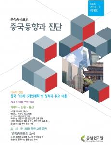 충남연구원이 발간한 중국동향과 진단 제6호 표지 (사진제공: 충남연구원)