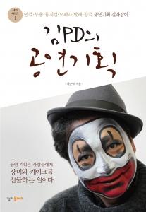 김PD의 공연기획 표지 (사진제공: 컬처플러스)