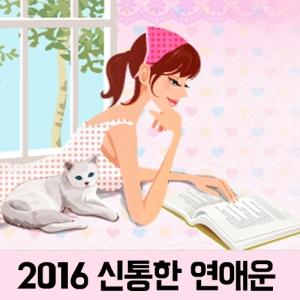 헬로우운세 2016잘맞는 싱글애정운 (사진제공: 헬로우운세)