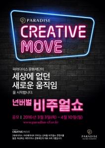 파라다이스 크리에이티브 무브(Paradise Creative Move) 포스터 (사진제공: 파라다이스 문화재단)