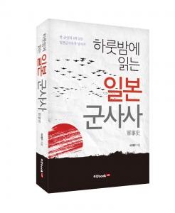북랩이 일본의 군사사를 에세이로 읽는 하룻밤에 읽는 일본 군사사를 출간했다 (사진제공: 북랩)