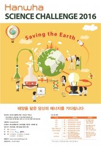 한화사이언스챌린지 포스터 (사진제공: 한화그룹)