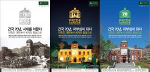 건국대 개교70주년 포스터 3종 (사진제공: 건국대학교)