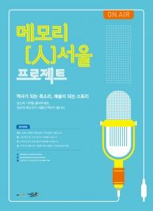 서울문화재단 '메모리인서울 프로젝트' (사진제공: 서울문화재단)