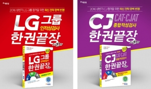 에듀윌이 출간한 LG그룹 인적성검사 한권끝장 기본서와 CJ인적성 한권끝장 기본서가 예스24에서 베스트셀러에 오르며 판매 호조를 보이고 있다 (사진제공: 에듀윌)