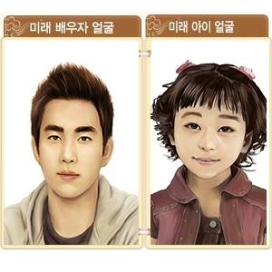 헬로우운세가 사주 속에 나타난 미래 가족 얼굴 서비스를 실시했다 (사진제공: 헬로우운세)