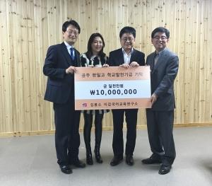 왼쪽부터 한일고 신인수 교감, 학부모회장, 김봉소 고문, 이준원 교장 (사진제공: 이감)
