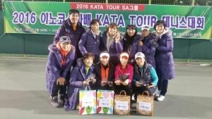 이노코스마가 전국 아마추어 테니스의 최강자를 가리기 위한 2016 KATA투어 테니스 대회를 개최해 성황리에 막을 내렸다 (사진제공: 이노코스마)
