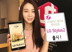 LG유플러스가 더 얇고 더 세련된 디자인과 스타일러스 펜의 다양한 기능까지 접목시킨 LG 스타일러스2를 11일 출시한다 (사진제공: LG유플러스)