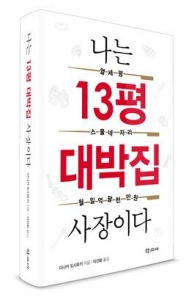 최고경영자 다나카 도시유키의 창업정신과 노하우를 담은 책,  나는 13평 대박집 사장이다 (사진제공: 학고재)