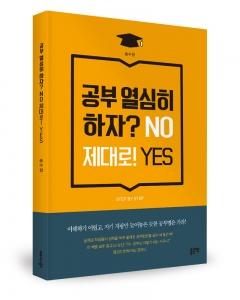 공부 열심히 하자?NO 제대로!YES , 송수정 지음, 좋은땅출판사, 132쪽, 10,000원 (사진제공: 좋은땅출판사)