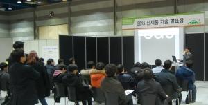 ADVANCED TECH KOREA 2016이 2016 자동차 경량화 기술 산업전, 2016 전기자동차 기술 특별전과 동시에 3월 9일부터 11일까지 일산 KINTEX 국제전시장 7, 8 홀에서 개최된다 (사진제공: 디지털기술)