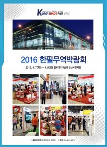 한필무역박람회 홍보문 (사진제공: 에코와이즈)