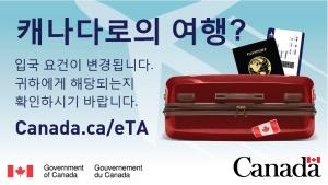 캐나다로의 여행을 쉽고 편안하게 하기 위해 이번 봄 혹은 여름부터 항공편을 예약하기 전에 전자여행허가를 미리 신청할 것을 캐나다 정부가 권장한다 (사진제공: 주한캐나다대사관)