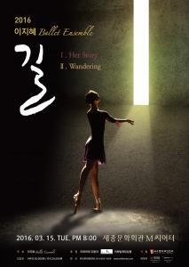 15일 2016 이지혜 Ballet Ensemble 길이 세종문화회관 M씨어터에서 오후 8시 개최된다 (사진제공: 위드엔터테인먼트)