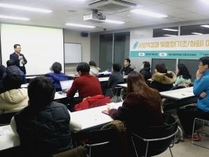 브릿지협동조합이 9일 강동구 평생학습관에서 사회적경제 맞춤형 기초 아카데미 교육 강의를 하고 있다 (사진제공: 브릿지협동조합)