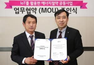 LG유플러스와 한국에너지공단 충북지역본부가 IoT 기술을 활용한 에너지절약 우수가구 지원사업의 상호 협력을 위해 양해각서를 체결했다 (사진제공: LG유플러스)