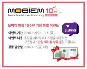모비엠이 창립 10주년을 기념해 대표 브랜드인 비즈링을 이용하는 모든 고객에게 파격 할인 이벤트를 실시한다 (사진제공: 모비엠)