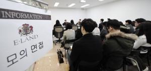 이랜드그룹이 건국대서 취업학교 컨설팅 프로그램을 실시했다 (사진제공: 건국대학교)
