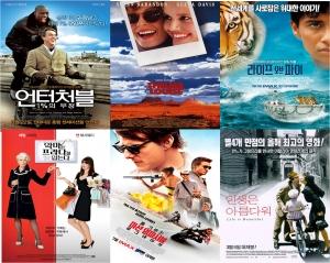 영화 포스터 예시 (사진제공: 동명대학교)
