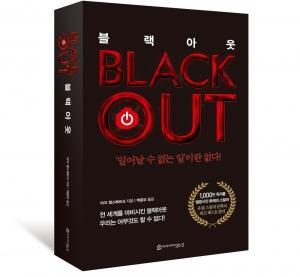 더스토리하우스가 1000만 독자를 열광시킨 블랙아웃을 국내 출간했다 (사진제공: 더스토리하우스)