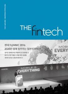 한국 첫 핀테크 매거진 THE fintech (사진제공: 텔레컴스코리아)