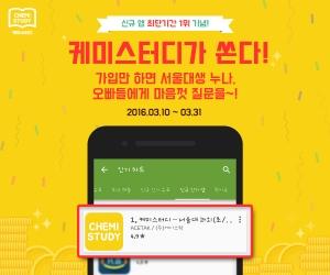 에이스탁이 서울대생 과외 앱 케미스터디가 구글스토어 교육 카테고리 신규 인기 앱 부문에서 최단 기간 1위에 등극했다고 밝혔다 (사진제공: 에이스탁)