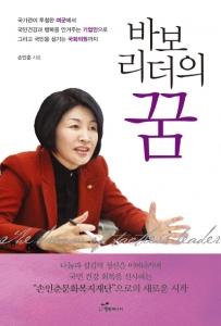 도서출판 행복에너지가 바보 리더의 꿈을 출판했다 (사진제공: 도서출판 행복에너지)